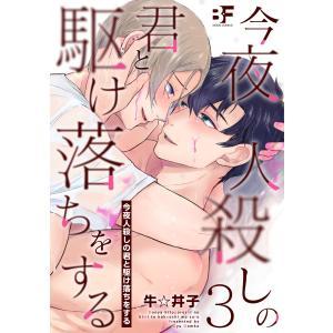 今夜人殺しの君と駆け落ちをする 3 電子書籍版 / 著:牛☆丼子 ebookjapan