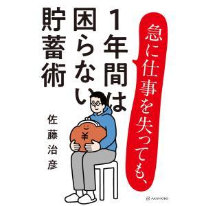 急に仕事を失っても、1年間は困らない貯蓄術 電子書籍版 / 著:佐藤治彦 ebookjapan