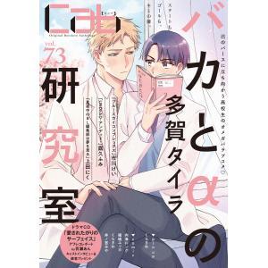 Cab vol.73 電子書籍版|ebookjapan