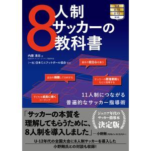 8人制サッカーの教科書 電子書籍版 / 著者:内藤清志|ebookjapan