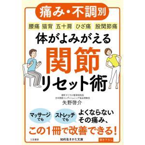 体がよみがえる関節リセット術 電子書籍版 / 矢野啓介|ebookjapan