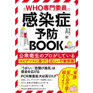 感染症予防BOOK 電子書籍版 / 左門新|ebookjapan