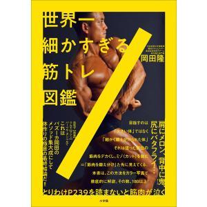 世界一細かすぎる筋トレ図鑑 電子書籍版 / 岡田隆|ebookjapan
