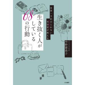 世界一予約のとれない美容家が教える 生き抜く人がしている68の行動 電子書籍版 / 早野實希子|ebookjapan