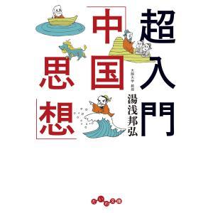 超入門「中国思想」 電子書籍版 / 湯浅邦弘|ebookjapan