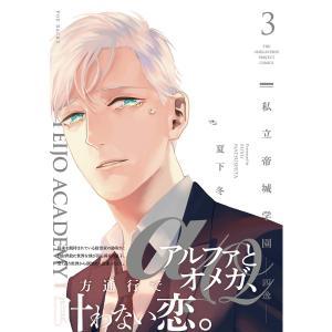 私立帝城学園-四逸- 3 電子書籍版 / 夏下 冬 ebookjapan