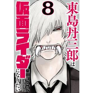 東島丹三郎は仮面ライダーになりたい (8) 電子書籍版 / 柴田ヨクサル|ebookjapan