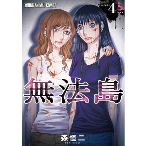 無法島 (4) 電子書籍版 / 森恒二 ebookjapan