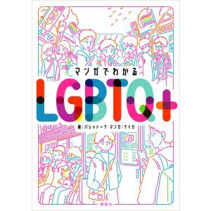 マンガでわかるLGBTQ+ 電子書籍版 / 著:パレットーク マンガ:ケイカ