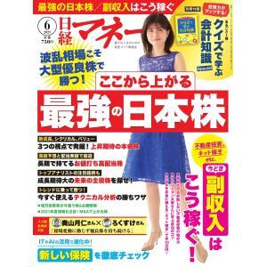 日経マネー 2021年6月号 電子書籍版 / 日経マネー編集部|ebookjapan