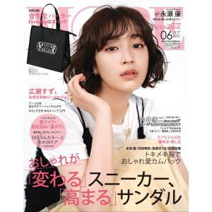 MORE 2021年6月号 電子書籍版 / 集英社|ebookjapan