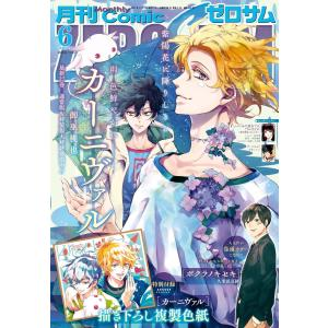 Comic ZERO-SUM (コミック ゼロサム) 2021年6月号[雑誌] 電子書籍版|ebookjapan