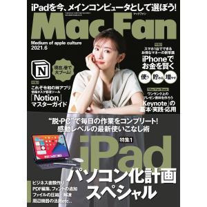 Mac Fan 2021年6月号 電子書籍版 / Mac Fan編集部|ebookjapan