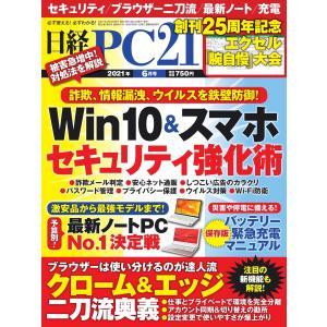 日経PC21 2021年6月号 電子書籍版 / 日経PC21編集部|ebookjapan