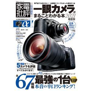 100%ムックシリーズ 一眼カメラがまるごとわかる本2021 最新版 電子書籍版 / 編:晋遊舎