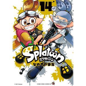 Splatoon (14) 電子書籍版 / ひのでや参吉|ebookjapan