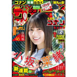 週刊少年サンデー 2021年22・23号(2021年4月28日発売) 電子書籍版 / 週刊少年サンデ...