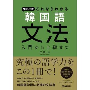 【初回50%OFFクーポン】NHK出版 これならわかる 韓国語文法 入門から上級まで 電子書籍版 / 中島 仁(著)|ebookjapan