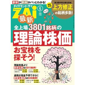 最新全上場3801銘柄の理論株価 電子書籍版 / 著:ダイヤモンド・ザイ編集部