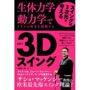 生体力学×動力学でクラブの科学を理解する ゴルフ3Dスイング 電子書籍版 / 吉田洋一郎|ebookjapan