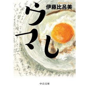 ウマし 電子書籍版 / 伊藤比呂美 著