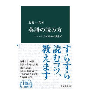 英語の読み方 ニュース、SNSから小説まで 電子書籍版 / 北村一真 著 ebookjapan