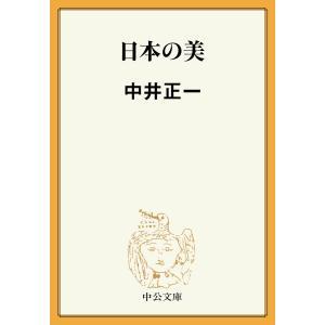 日本の美 電子書籍版 / 中井正一 著