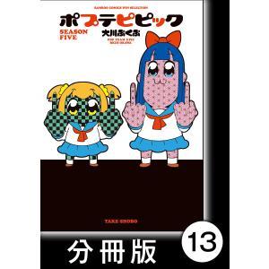 ポプテピピック SEASON FIVE【分冊版】(13) 電子書籍版 / 著:大川ぶくぶ ebookjapan