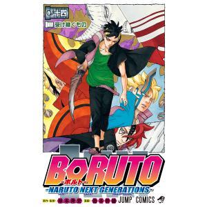 BORUTO-ボルト- -NARUTO NEXT GENERATIONS- (14) 電子書籍版 / 原作・監修:岸本斉史 漫画:池本幹雄|ebookjapan