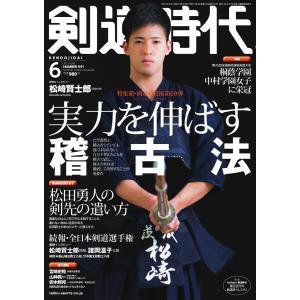 月刊剣道時代 2021年6月号 電子書籍版 / 月刊剣道時代編集部|ebookjapan