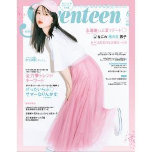 Seventeen 2021年6月号 電子書籍版 / 集英社|ebookjapan
