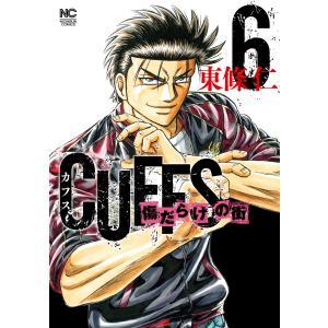 CUFFSカフス-傷だらけの街- (6) 電子書籍版 / 作画:東條仁