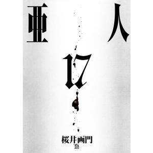 亜人 (17) 電子書籍版 / 桜井画門