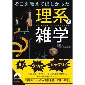そこを教えてほしかった理系の雑学 電子書籍版 / 編集:おもしろサイエンス学会 ebookjapan