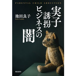 実子誘拐ビジネスの闇 電子書籍版 / 著者:池田良子