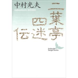 二葉亭四迷伝 ある先駆者の生涯 電子書籍版 / 中村光夫|ebookjapan