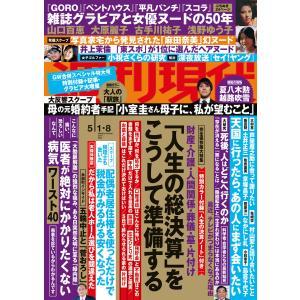 週刊現代 2021年5月1日・8日号 電子書籍版 / 週刊現代編集部 ebookjapan