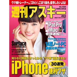 週刊アスキーNo.1332(2021年4月27日発行) 電子書籍版 / 編:週刊アスキー編集部|ebookjapan