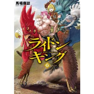 ライドンキング (6) 電子書籍版 / 馬場康誌|ebookjapan