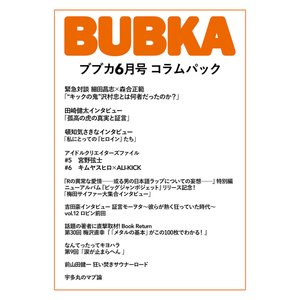 BUBKA(ブブカ) コラムパック 2021年6月号 電子書籍版 / 著:BUBKA編集部 ebookjapan