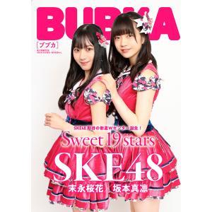 BUBKA 2021年6月号電子書籍限定版「SKE48 末永桜花・坂本真凛ver.」 電子書籍版 / 著:BUBKA編集部 ebookjapan