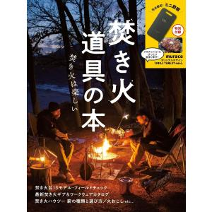 焚き火道具の本 電子書籍版 / 編:山と溪谷社|ebookjapan