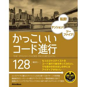 【初回50%OFFクーポン】かっこいいコード進行128 電子書籍版 / 著:篠田元一