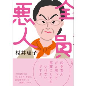 全員悪人 電子書籍版 / 村井理子(著者) ebookjapan