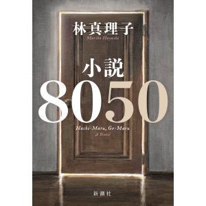 小説8050 電子書籍版 / 林真理子|ebookjapan