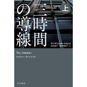 三時間の導線 上 電子書籍版 / アンデシュ・ルースルンド/清水 由貴子/喜多代 恵理子|ebookjapan
