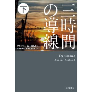 三時間の導線 下 電子書籍版 / アンデシュ・ルースルンド/清水 由貴子/喜多代 恵理子|ebookjapan