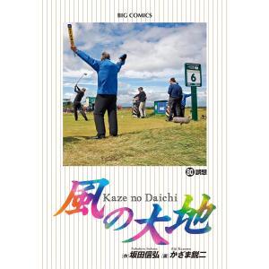 風の大地 (80) 電子書籍版 / 作:坂田信弘 画:かざま鋭二|ebookjapan