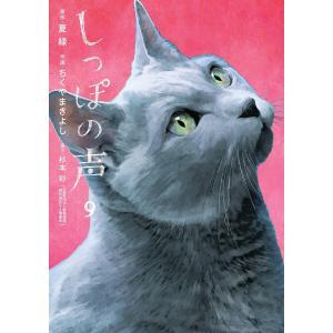 しっぽの声 (9) 電子書籍版 / 原作:夏緑 作画:ちくやまきよし 協力:杉本彩|ebookjapan