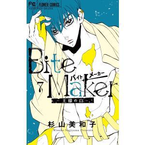 Bite Maker 〜王様のΩ〜 (7) 電子書籍版 / 杉山美和子|ebookjapan
